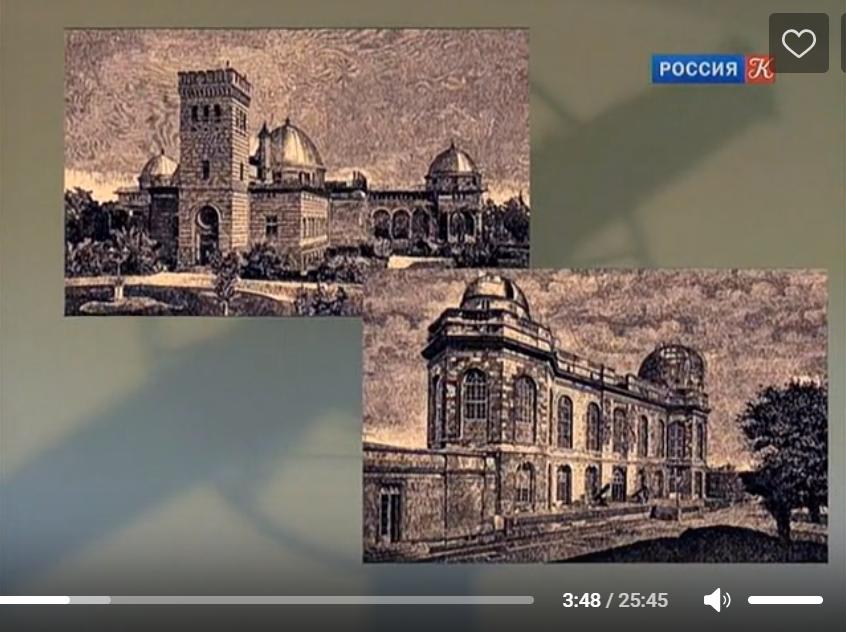 Телефильм канала «Культура» о Пулковской обсерватории